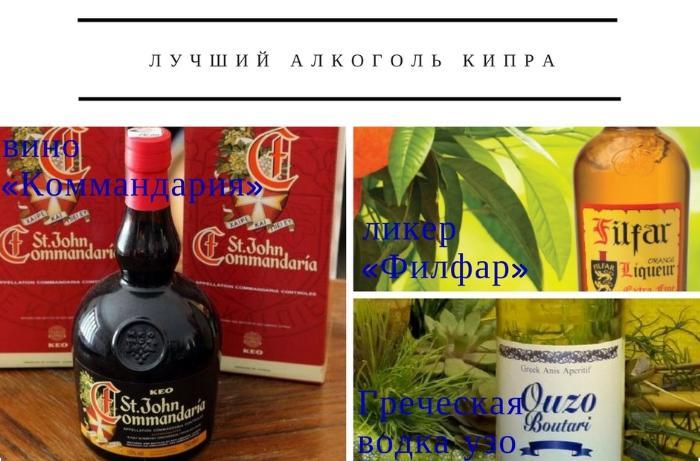 Лучший алкоголь Кипра