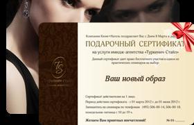 сертификат на создание нового имиджа (образа)