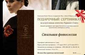 сертификат на стильную фотосессию