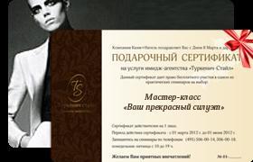 сертификат на мастер-класс Идеальный силуэт