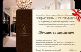 подарочный сертификат на шоппинг со стилистом