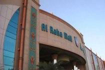 «Аль-Раха» — торговый комплекс в одноименном районе Абу-Даби