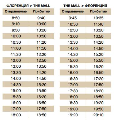 raspisanie-avtobusa-v-the-mall