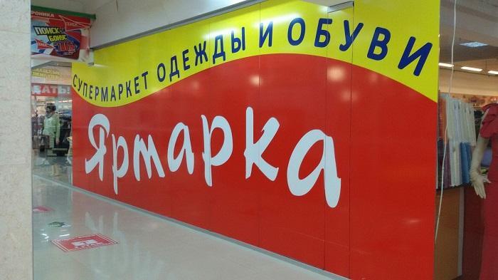 Супермаркет «Ярмарка» в Геленджике