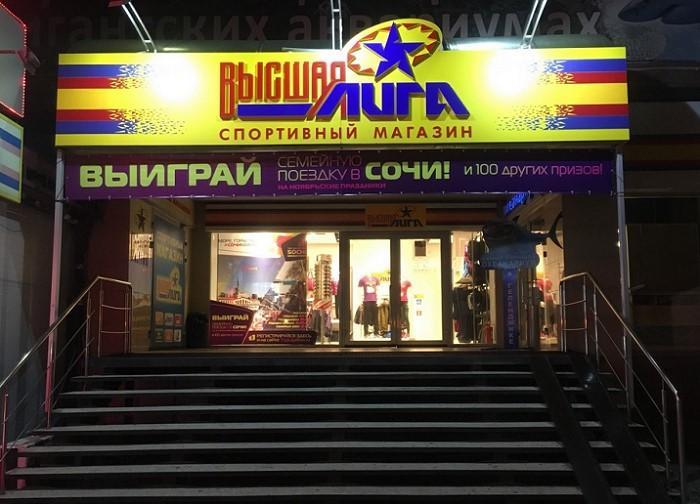 Магазин «Высшая Лига» в Геленджике