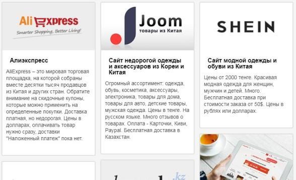 78da9551c8ac Интернет-магазины с доставкой в Казахстан - Шоппинг