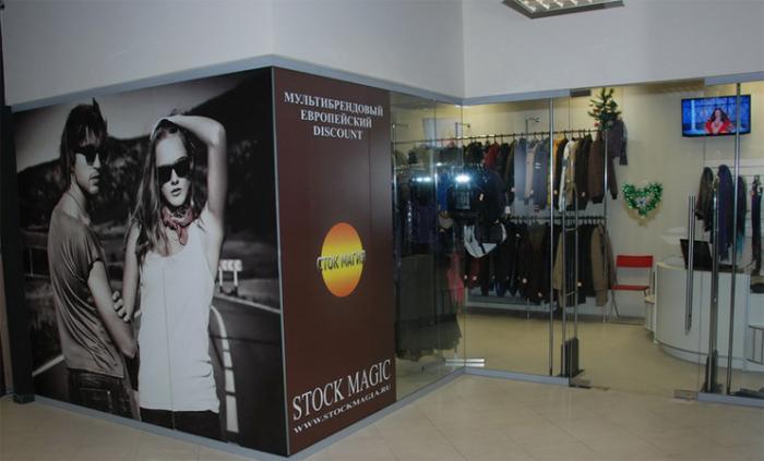 Магазин сток магия