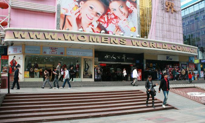 Женский мир (ShenzhenWoman's World)