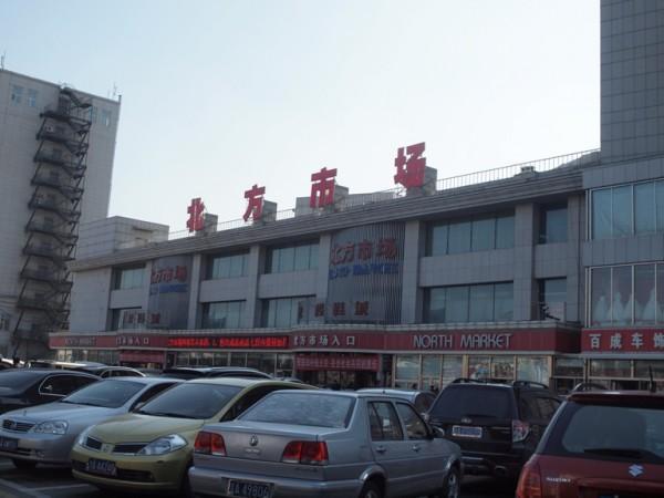 Рынки города Чанчунь