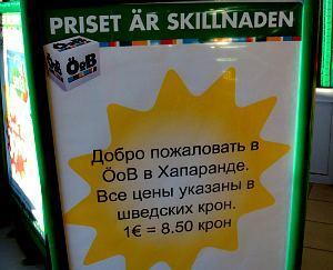 Реклама магазина ÖoB в Хапаранде