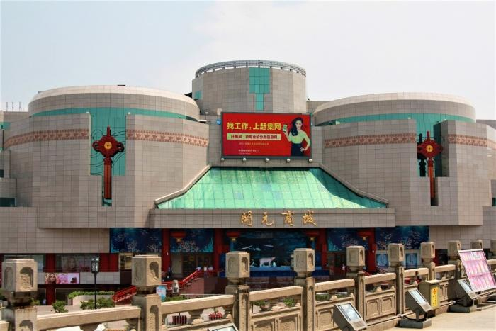 Kaiyuan Shopping Mall.jpg