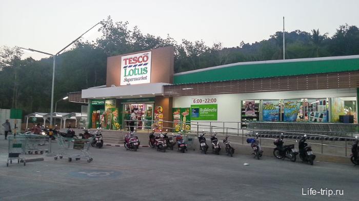 Теско в Ао нанге
