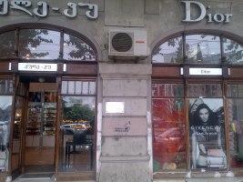 Диор в Тбилиси