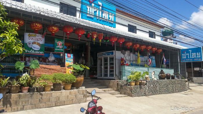 Пластик шоп в Ао нанге