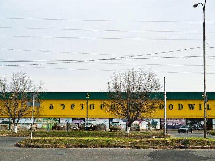 Дезертирский рынок Тбилиси