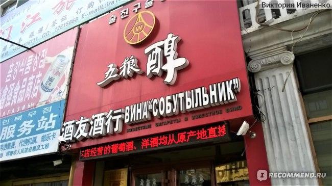 русские вывески в Хуньчуне