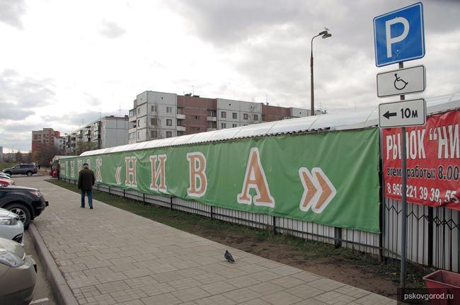 Рынок «Нива» Псков