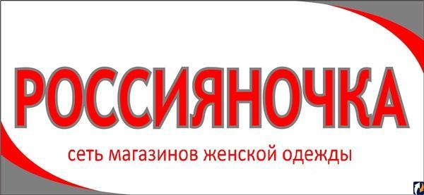 Магазин «Россияночка» в Пскове