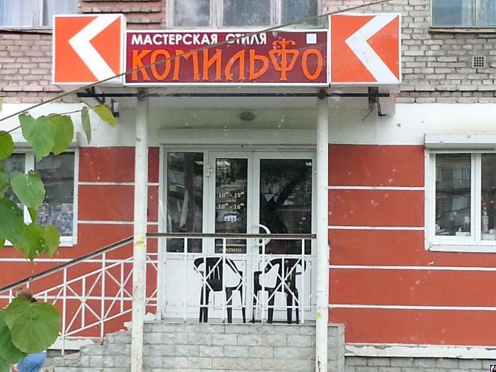 Магазин «Комильфо» в Пскове