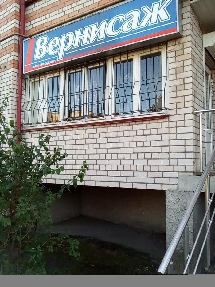 Магазин «Вернисаж» в Пскове