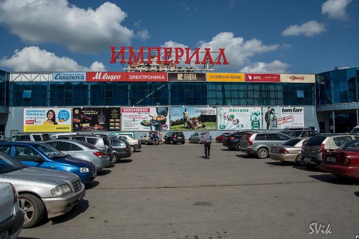 Торговый Центр «Империал» в Пскове