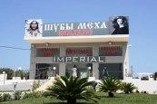 Кипр - меховой центр