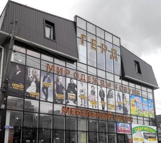 Магазины «Герд» в Симферополе