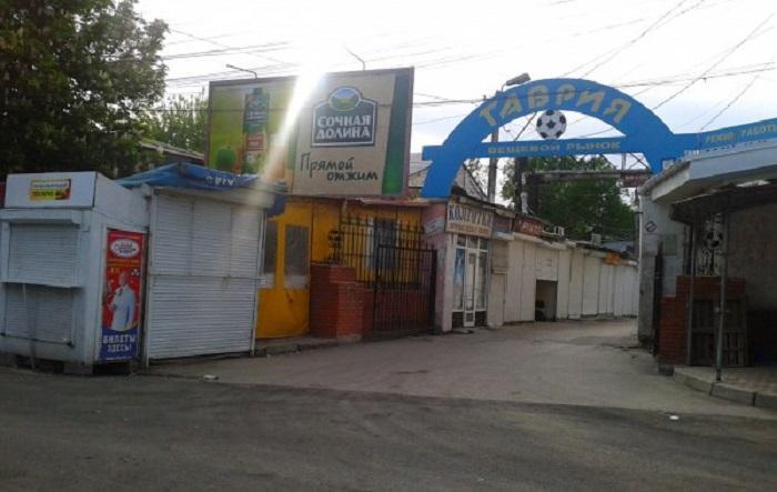 Рынок «Таврия» в Симферополе