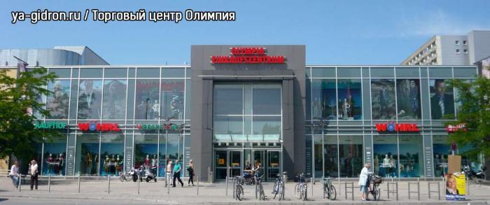 Торговый центр Олимпия