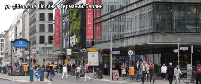 Шопинг в Германии: Берлин