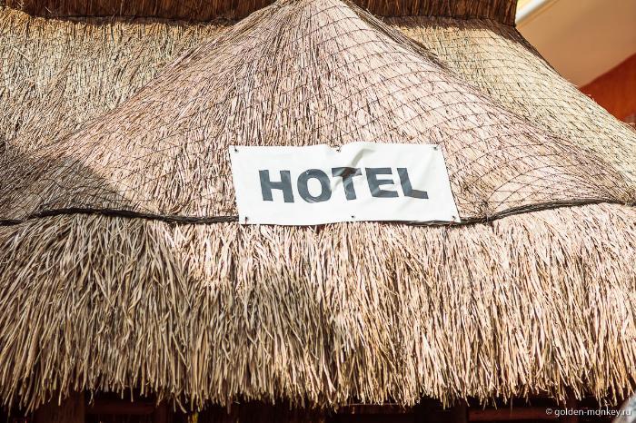 Плайя-дель-Кармен, отель