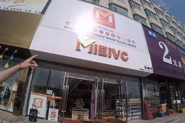 Магазин «Mieivc»
