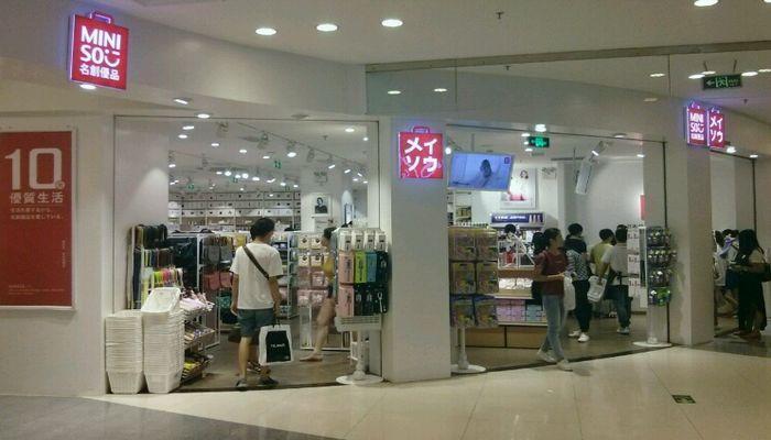 Сеть качественных товаров «Miniso Japan»