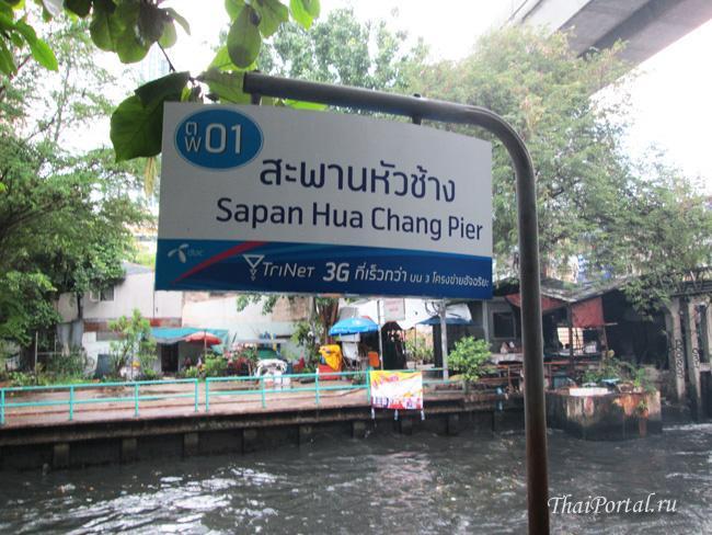 bangkok_canal_ferry_04