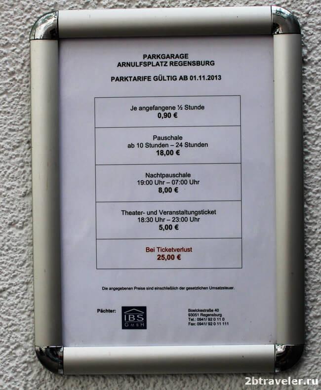 парковка в регенсбурге