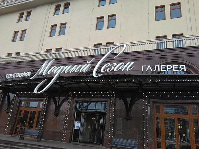 «Модный сезон»на Охотном ряду Топ-7 самых элитных торговых центров Москвы Топ-7 самых элитных торговых центров Москвы 14 1024x768