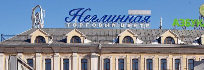 ТЦ Неглинная плаза Топ-7 самых элитных торговых центров Москвы Топ-7 самых элитных торговых центров Москвы 19 1024x352