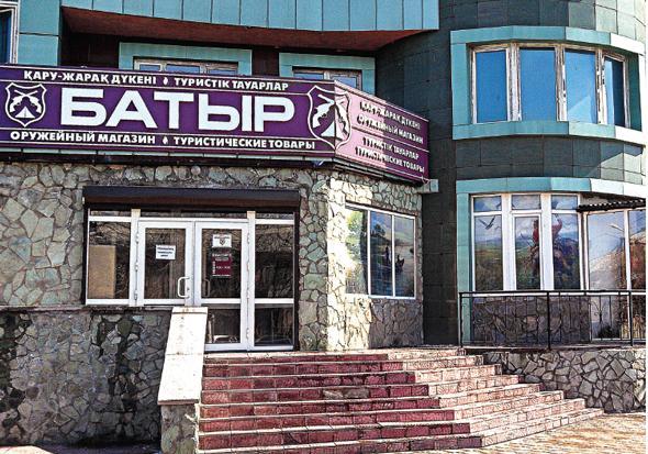 """Оружейный магазин """"Батыр"""" на Ленина в Караганде"""