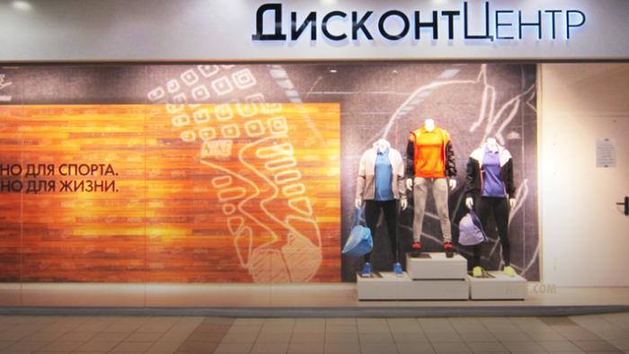 Аутлеты и дискаунтеры Казани: 8 магазинов одежды и обуви, где скидки круглый год
