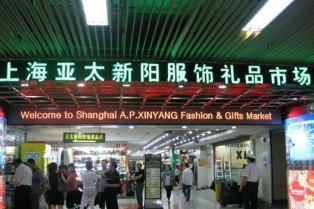 Рынок «Ятай Цзинань»