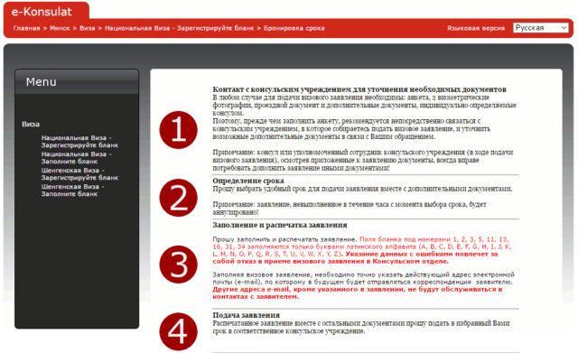 viza-v-polshu-za-pokupkami (7)