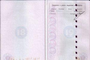 Образец заполненных страниц паспорта гражданина РФ 5