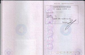 Образец заполненных страниц паспорта гражданина РФ 2