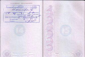 Образец заполненных страниц паспорта гражданина РФ 4