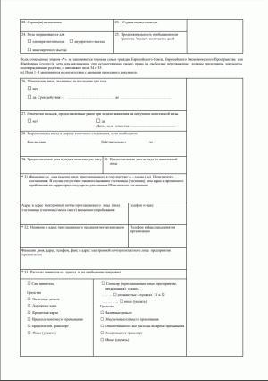 Бланк анкеты на визу в Польшу 2