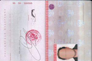 Образец заполненных страниц паспорта гражданина РФ 1
