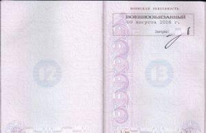 Образец заполненных страниц паспорта гражданина РФ 3