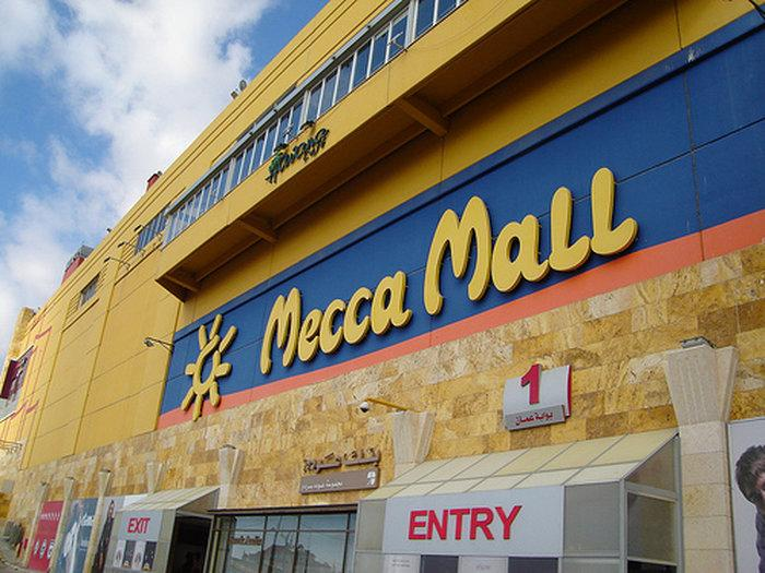 Популярные торговые центры Аммана: Mecca Mall