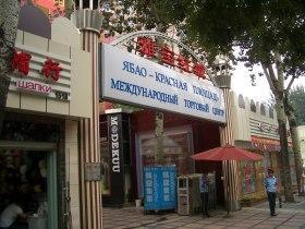 Ябаолу рынок