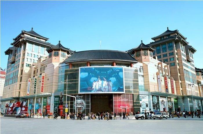 Торгово-развлекательный комплекс «Beijing APM»